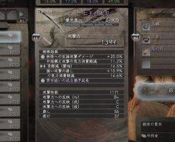 仁王 320 武器