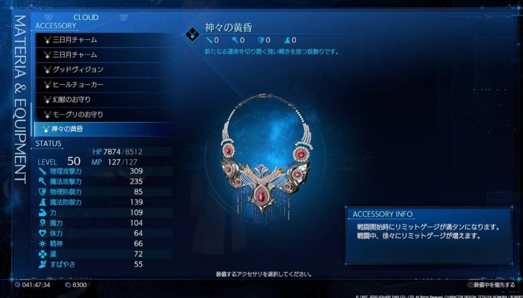 FF7リメイク  神々の黄昏